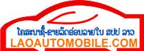 Lao Auto Mobile